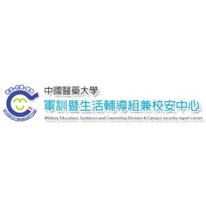 中國醫軍訓暨生活輔導組